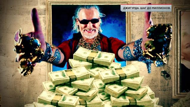 «Джигурда. Шаг до миллионов».«Джигурда. Шаг до миллионов».НТВ.Ru: новости, видео, программы телеканала НТВ