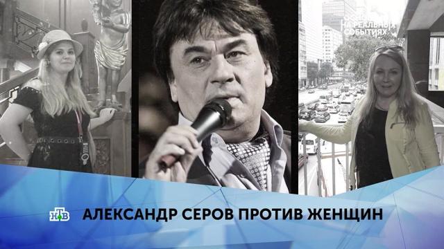 Выпуск от 6 марта 2019 года.«Александр Серов против женщин». 3 серия.НТВ.Ru: новости, видео, программы телеканала НТВ