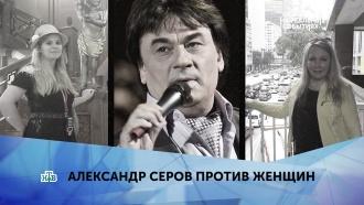 «Александр Серов против женщин». 3серия