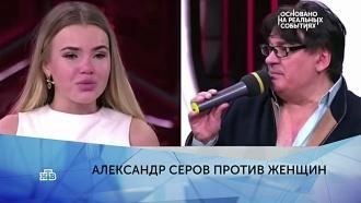 «Александр Серов против женщин». 4серия