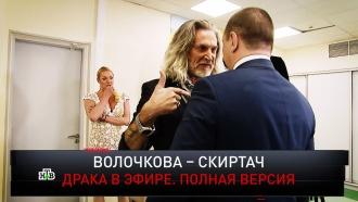 «Волочкова— Скиртач. Драка вэфире. Полная версия»