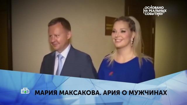 Выпуск от 11 марта 2019 года.«Мария Максакова. Ария о мужчинах». 1 серия.НТВ.Ru: новости, видео, программы телеканала НТВ