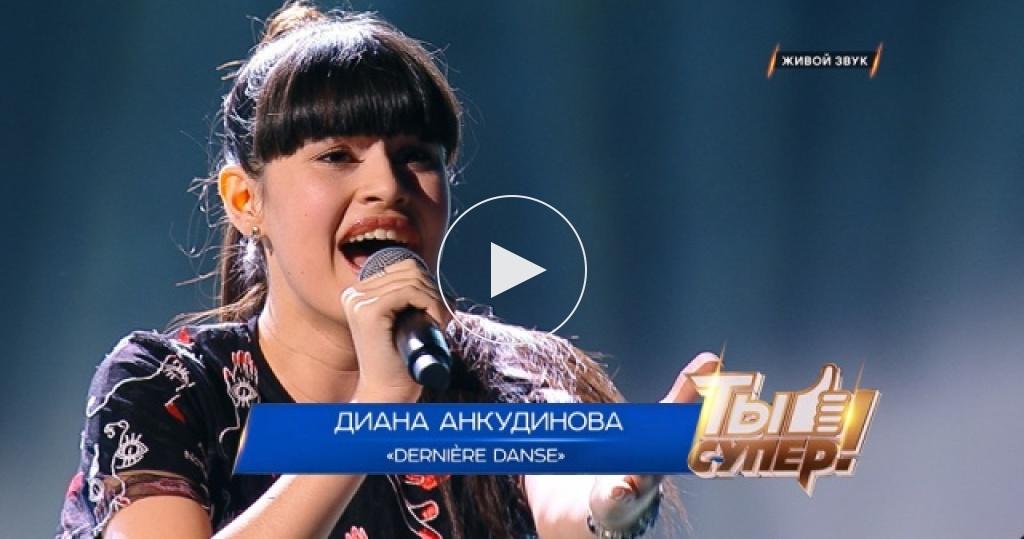 Derniere danse— Диана Анкудинова