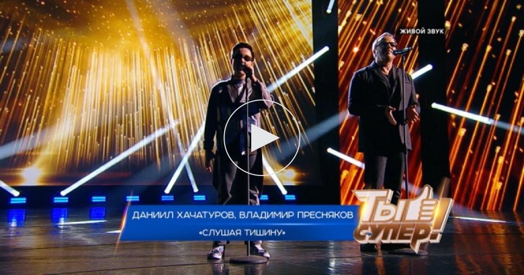 «Слушая тишину»— Даниил Хачатуров иВладимир Пресняков