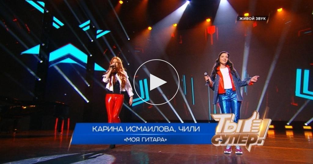 «Моя гитара»— Карина Исмаилова и<nobr>CHI-LLI</nobr>
