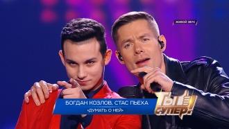 «Думать оней»— Богдан Козлов иСтас Пьеха
