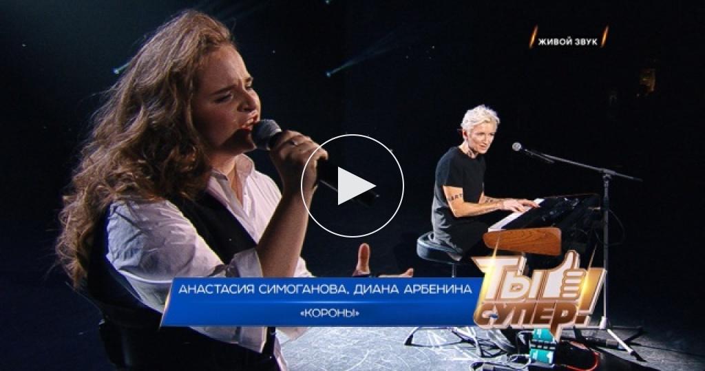 «Короны»— Анастасия Симоганова иДиана Арбенина