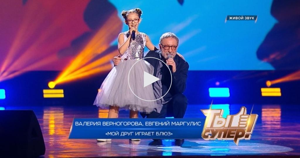 «Мой друг играет блюз»— Валерия Верногорова иЕвгений Маргулис