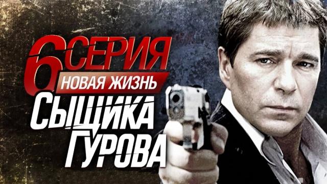 6-я серия.6-я серия.НТВ.Ru: новости, видео, программы телеканала НТВ