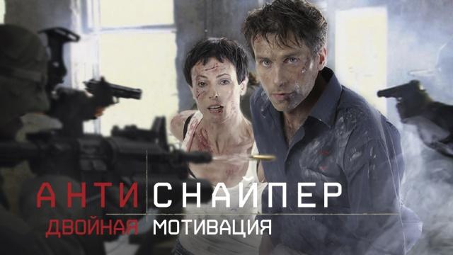 «Антиснайпер. Двойная мотивация».«Антиснайпер. Двойная мотивация».НТВ.Ru: новости, видео, программы телеканала НТВ