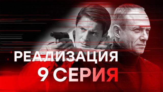 Остросюжетный сериал «Реализация».НТВ.Ru: новости, видео, программы телеканала НТВ