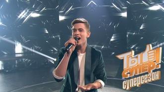 Юрий Тришин— всуперсезоне вокального конкурса «Ты супер!»— по воскресеньям в20:10