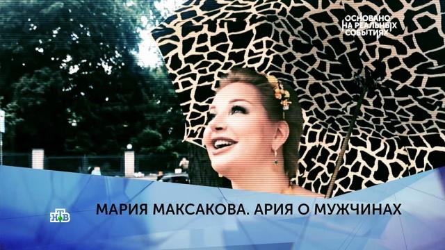 Выпуск от 14 марта 2019 года.«Мария Максакова. Ария омужчинах». 4 серия.НТВ.Ru: новости, видео, программы телеканала НТВ
