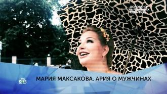 «Мария Максакова. Ария омужчинах». 4серия