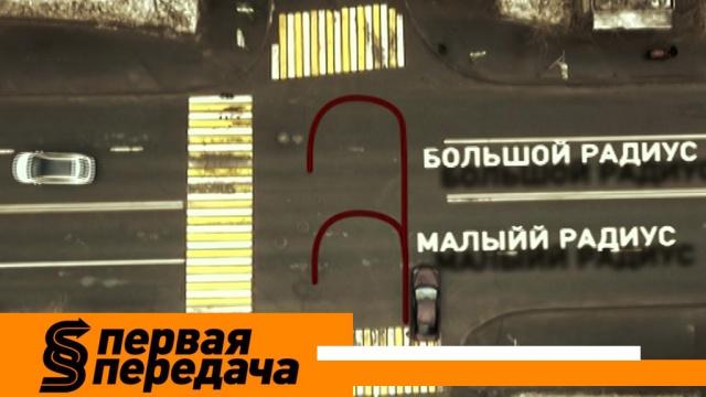Как осуществлять разворот на перекрестке иможноли починить поврежденный бампер? «Первая передача»— ввоскресенье на НТВ.НТВ.Ru: новости, видео, программы телеканала НТВ
