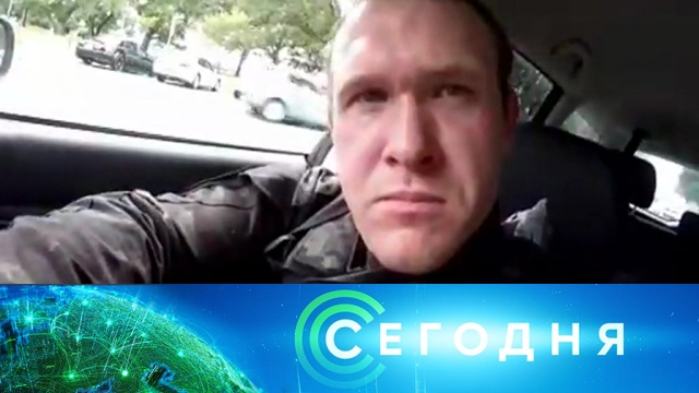 15марта 2019года. 10:00.15марта 2019года. 10:00.НТВ.Ru: новости, видео, программы телеканала НТВ
