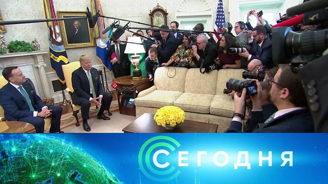 15 марта 2019 года. 08:00.15 марта 2019 года. 08:00.НТВ.Ru: новости, видео, программы телеканала НТВ
