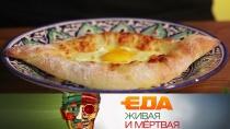 Выпуск от 16 марта 2019 года.Вкусное иполезное хачапури, различия видов соли ипочему диетологи не любят сухие завтраки.НТВ.Ru: новости, видео, программы телеканала НТВ