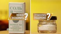 Такая разная соль: флёр де сель за 643и обычная почти за 2рубля— вчем отличия?НТВ.Ru: новости, видео, программы телеканала НТВ