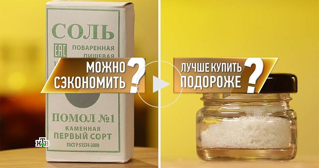 Такая разная соль: флёр де сель за 643и обычная почти за 2рубля— вчем отличия?