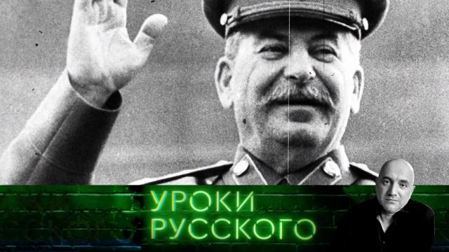 Выпуск от 15 марта 2019 года.Урок №58. Сталин: несостоявшееся покаяние.НТВ.Ru: новости, видео, программы телеканала НТВ
