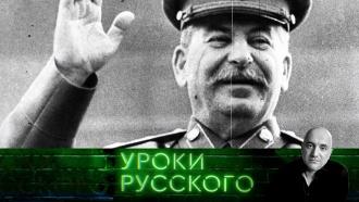Урок №58. Сталин: несостоявшееся покаяние