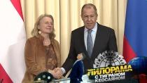 Лучшие воспоминания министра иностранных дел Австрии Карин Кнайсль.НТВ.Ru: новости, видео, программы телеканала НТВ