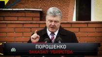 «Порошенко заказал убийства».«Порошенко заказал убийства».НТВ.Ru: новости, видео, программы телеканала НТВ