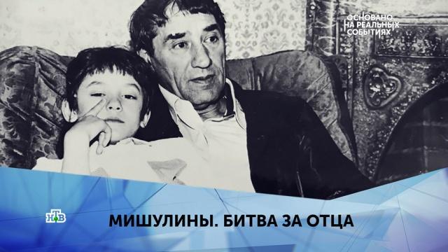Выпуск от 18 марта 2019 года.«Мишулины. Битва за отца». 1 серия.НТВ.Ru: новости, видео, программы телеканала НТВ