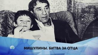 «Мишулины. Битва за отца». 1серия