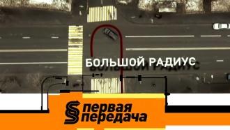 Правильный разворот на перекрестке, ремонт разбитого бампера илишение прав за снег на номере