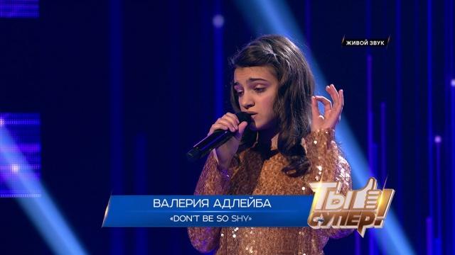 Don't Be So Shy— Валерия Адлейба, 13лет, Абхазия.НТВ.Ru: новости, видео, программы телеканала НТВ