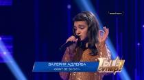 Don't Be So Shy— Валерия Адлейба, 13лет, Абхазия