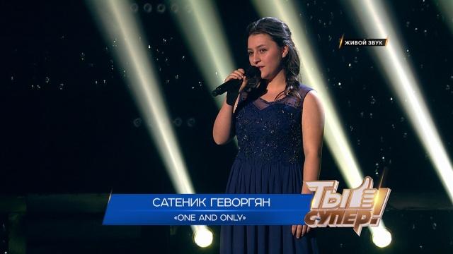 One and Only— Сатеник Геворгян, 15лет, Армения.НТВ.Ru: новости, видео, программы телеканала НТВ