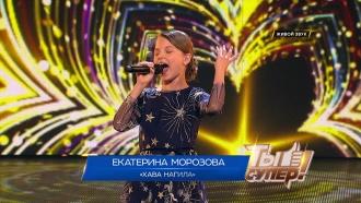 «Хава нагила»— Екатерина Морозова, 12лет, село Цыганово