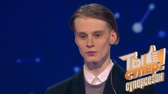 Магический голос ичувство стиля: незаурядный Артём из Латвии сразил жюри