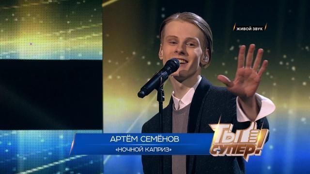 «Ночной каприз»— Артём Семёнов, 19лет, Латвия.НТВ.Ru: новости, видео, программы телеканала НТВ