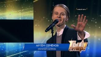 «Ночной каприз»— Артём Семёнов, 19лет, Латвия