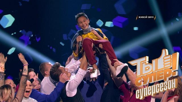 Судьи кричали от восторга! Виталик вернулся на сцену «Ты супер!» ссумасшедшим номером иновым вокальным прорывом.НТВ.Ru: новости, видео, программы телеканала НТВ
