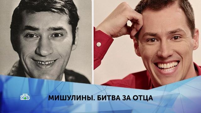 Выпуск от 19 марта 2019 года.«Мишулины. Битва за отца». 2 серия.НТВ.Ru: новости, видео, программы телеканала НТВ
