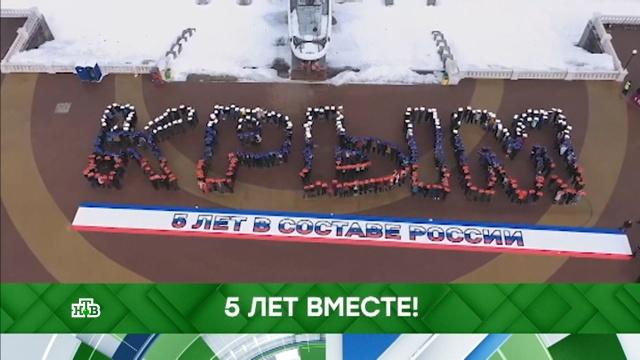 Выпуск от 18 марта 2019 года.5 лет вместе!НТВ.Ru: новости, видео, программы телеканала НТВ