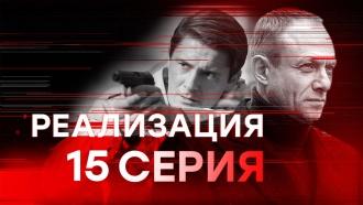 15серия.НТВ.Ru: новости, видео, программы телеканала НТВ