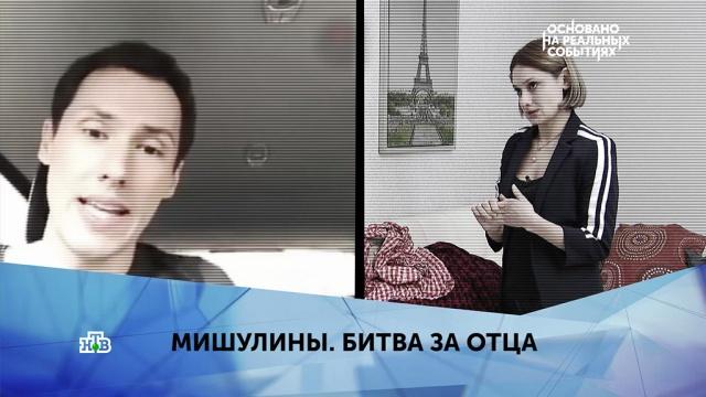Выпуск от 20 марта 2019 года.«Мишулины. Битва за отца». 3серия.НТВ.Ru: новости, видео, программы телеканала НТВ