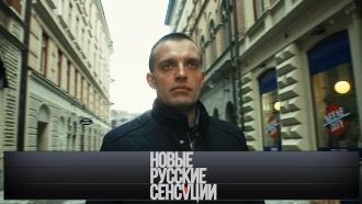 «Киллер Порошенко» раскроет подробности самого громкого заказного убийства на Украине— ввоскресенье в«Новых русских сенсациях»