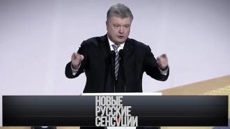 Главное преступление Шоколадного Короля: зачем Петру Порошенко новый кровавый Майдан? «Новые русские сенсации»— ввоскресенье на НТВ
