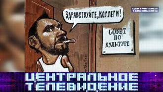 Сергей Шнуров идет вполитику, заговор против США исписок полезных продуктов— всубботу в«Центральном телевидении»