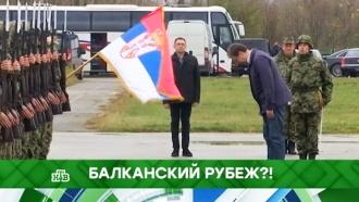 Балканский рубеж?!