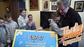 Борис Грачевский провел кастинг среди участников проекта «Ты супер!»
