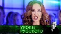 Урок №59. Russia today: Бузова иКонюхов— герои эпохи