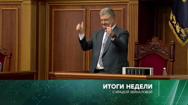 24марта 2019года.24марта 2019года.НТВ.Ru: новости, видео, программы телеканала НТВ